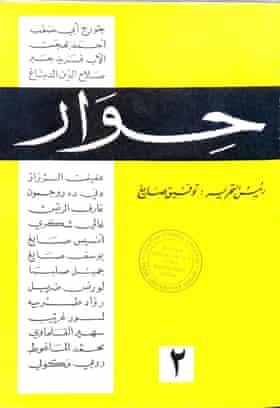 Lebanese journal Hiwar (1961–1967)