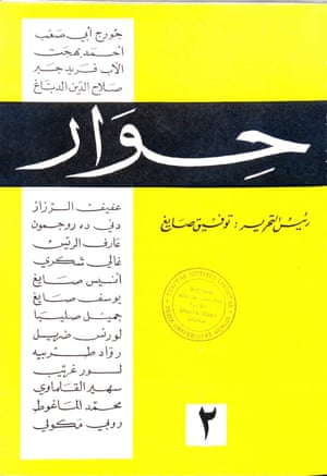 Lebanese journal Hiwar (1961–1967)