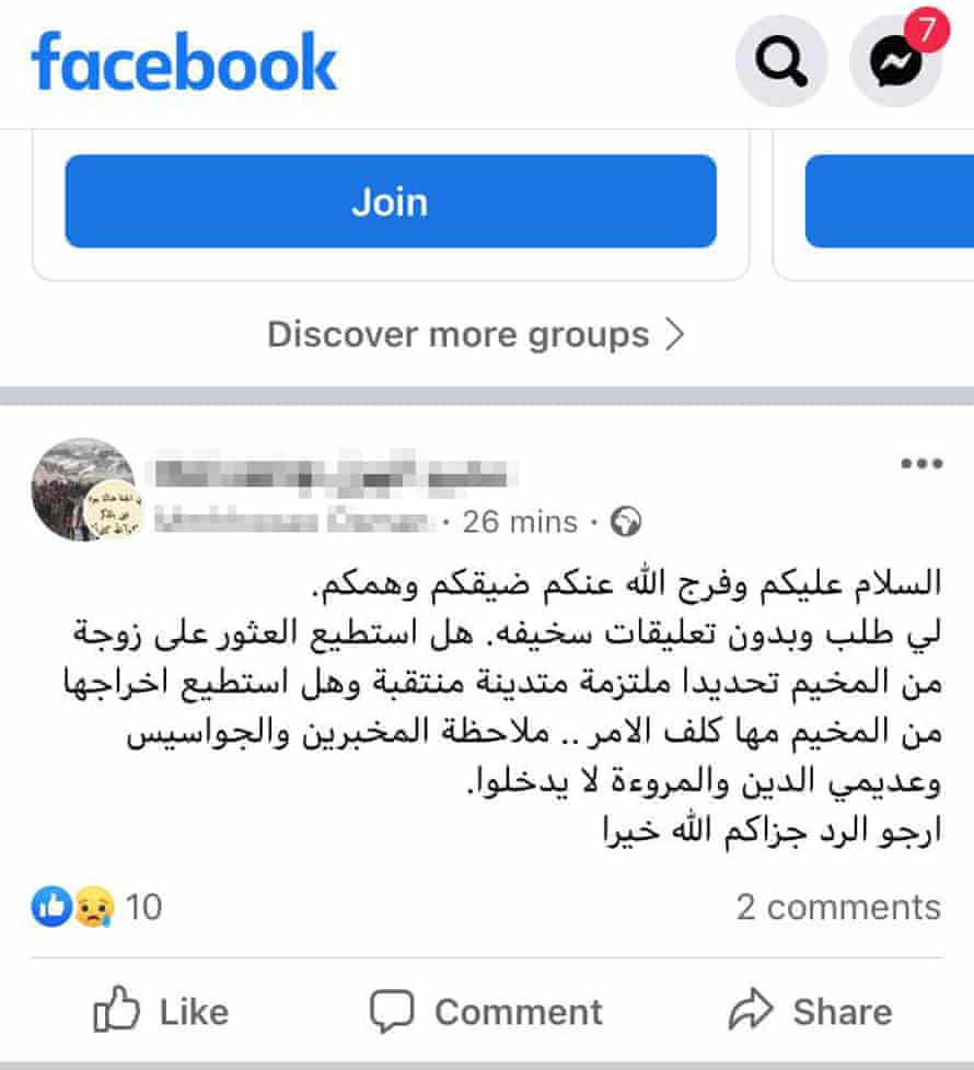 Facebook message reading: 'I have a request … Can I find a wife from the camp committed to religion … I can get her out no matter the cost.'