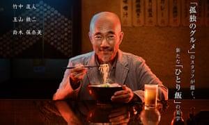 Samurai Gourmet - Netflix publicity poster