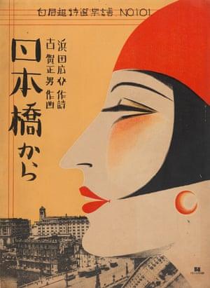 From Nihonbashi (1930), Imai Hisamaro, colour offset lithograph