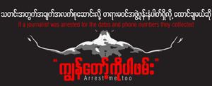 """A screengrab of the """"Arrest Me Too"""" campaign slogan, created after the jailing of two Reuters reporters who were investigating the killing of Rohingya Muslims in Myanmar."""