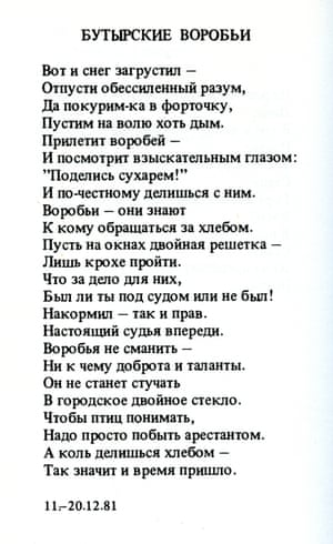 Poem: The Sparrows of Butyrka by Irina Ratushinskaya