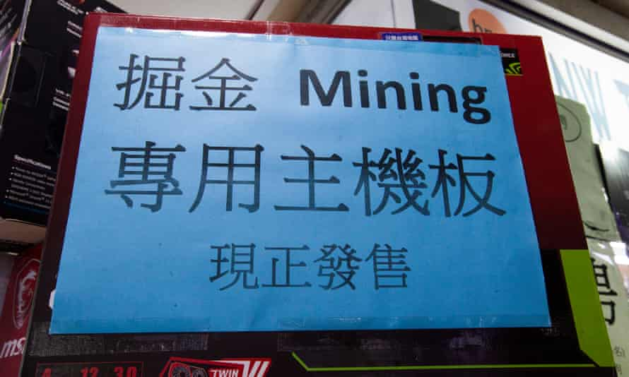 A technology trader advertises high-speed computers that can be used for cryptocurrency 'mining' in Hong Kong