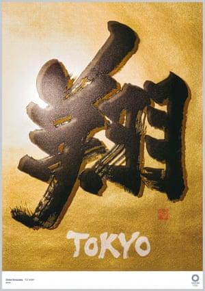 Fly High! by calligrapher Shoko Kanazawa