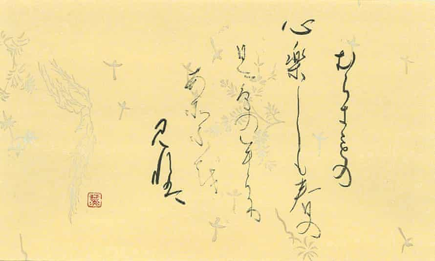"""Kana shodo by Kaoru Akagawa … """"My heart is filled with joy on a spring day when I gaze at the birds gathering and playing together"""" from a poem by Ryōkan."""
