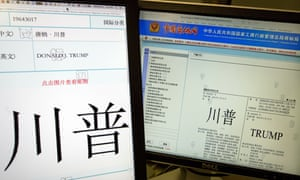 trump trademarks china