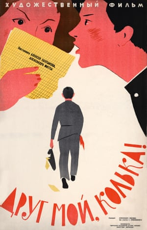 Drug Moi, Kol'ka! (My Friend, Kolka! ) movie poster, 1961