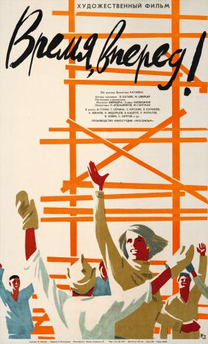 Vrema, Vpered! ( Time, Forward!) movie poster, 1965