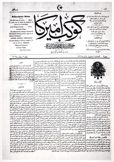 An issue of Kawkab Amirka.