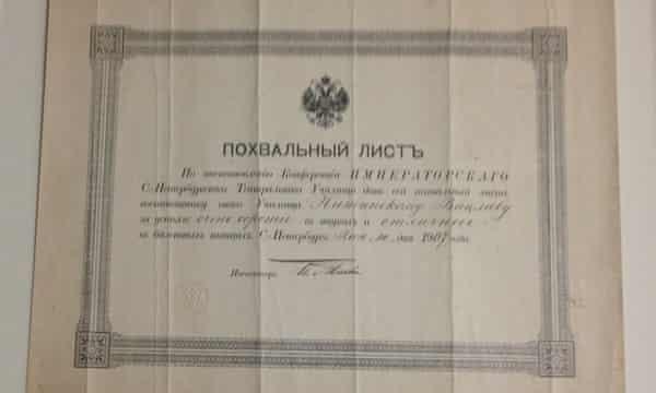 Nijinsky's 1907 graduation diploma from the Imperial School.