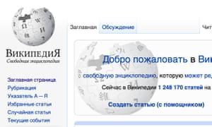Wikipedia in Russian.