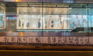 Graffiti reading 'I can lose my future, but Hong Kong must not' on the wall after pro-democracy protesters marched in Tsim Sha Shui on 11 August