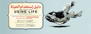 The Guide for Using Life book cover by Ahmed Naji
