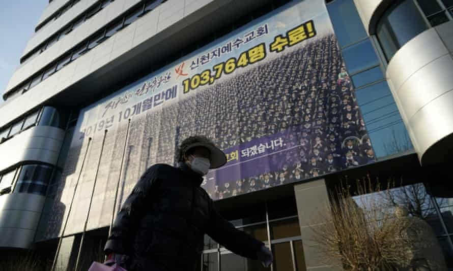 The Daegu branch of Shincheonji Church of Jesus, to which many of South Korea's coronavirus infections are linked.