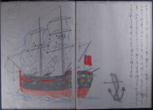 A watercolour of a British-flagged ship that arrived off the coast of Mugi, in Shikoku, Japan in 1829, chronicled in An Illustrated Account of the Arrival of a Foreign Ship by a low-ranking Samurai artist called Hamaguchi Makita.