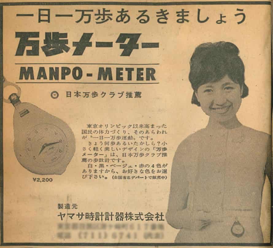 An advert for the original manpo-kei or '10,000-step meter'.