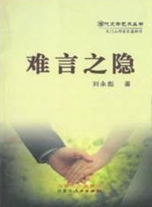 Liu yongbaio's novel.