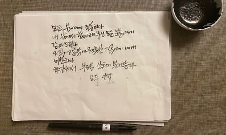 A note left by Park Won-soon at his residence before he was reported missing