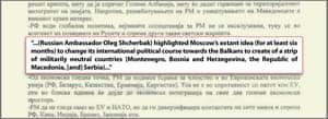 Screengrab of Macedonian intelligence files.