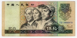 A 1980 50-yuan note from China
