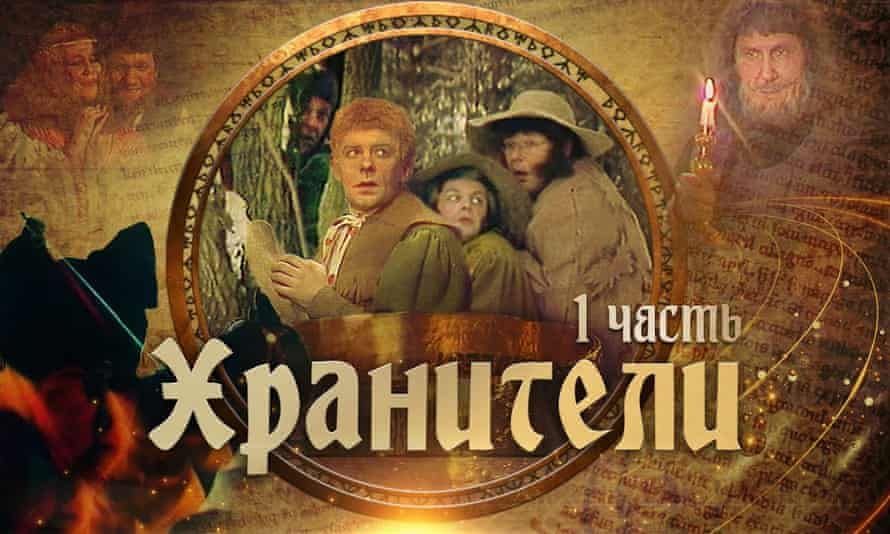 The Soviet-era TV version of The Fellowship of the Ring, Khraniteli ('guardians'), has been rediscovered 30 years after it aired.