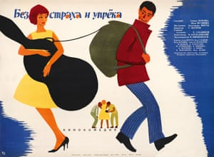 Bez Strakha I Upreka (Without Fear and Beyond Reproach) movie poster, 1962