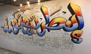 Graffiti inside the Gaza coding school