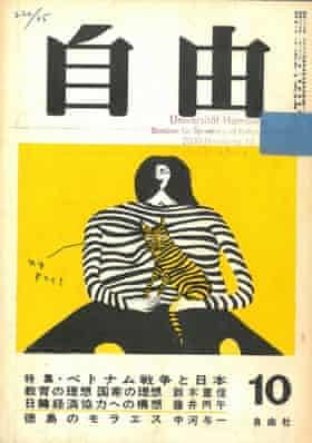 Japan's Jiyû journal