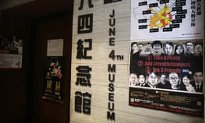 The world's first museum dedicated to China's Tiananmen Square crackdown is to close in Hong Kong, with organisers claiming they are being hounded out for political reasons.