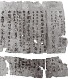Early Chinese Inscription on Education
