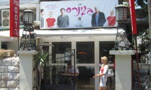 Jerusalem's Lev Smader cinema