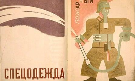 Boris Ermolenko special clothing