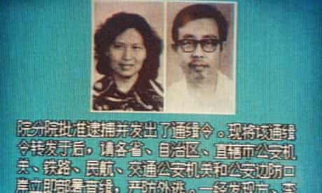 Fang Lizhi and his wife Li Shuxian