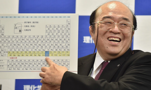 Four new elements find a place on periodic table science the japanese scientists welcome addition of element to periodic table video urtaz Choice Image