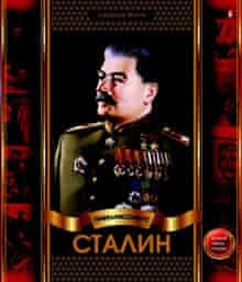 A notebook decorated with Stalin's portrait
