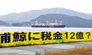 "Greenpeace activists unfurl a banner reading '1.2bn yen of tax money for whaling?"" as the Japanese whaler Nisshin Maru sails out of its home port of Innoshima"