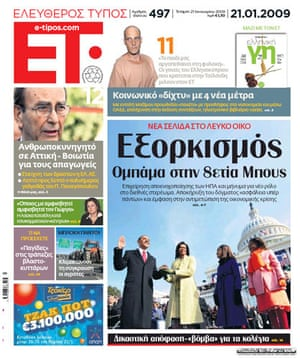 Gallery Obama world front pages: Greece Eleftheros Tipos