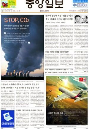 Copenhagen editorials: JoongAng Daily