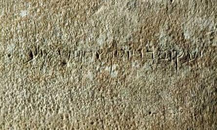A stone ossuary bearing inscription in Aramaic
