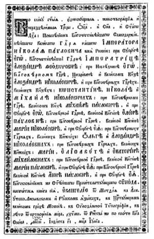 World Digital Library: Gospel of St Matthew, Aleut translation by missionary Ioann Veniamiov