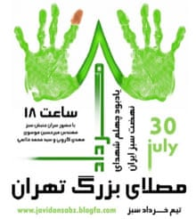 Iran-protest-flyer