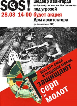 Samara Architecture: A poster advertising a rally to save the 1932 Maslennikov factory