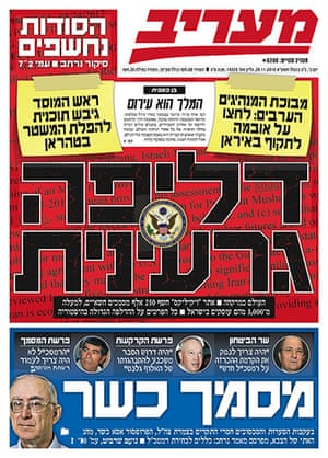 Newspaper front pages: Israel national paper