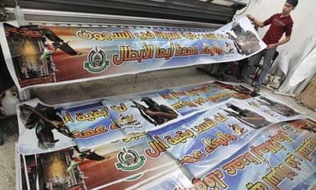 Palestinian Hamas banners