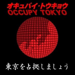 Occupy posters: Occupy Tokyo