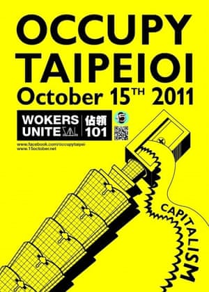 Occupy posters: Occupy Taipei