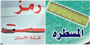 Egyptian election symbols: Egyptian election symbols