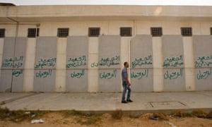Abu Salim prison