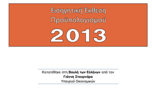 Greek budget 2013 front page